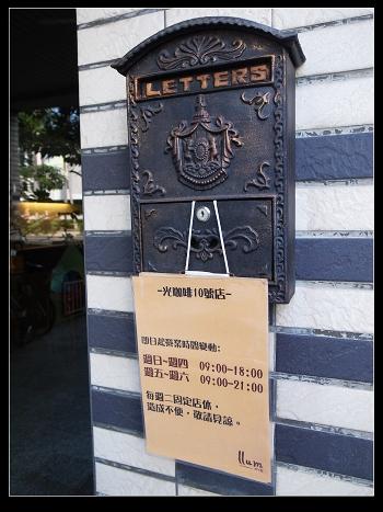 光‧咖啡10號店 06