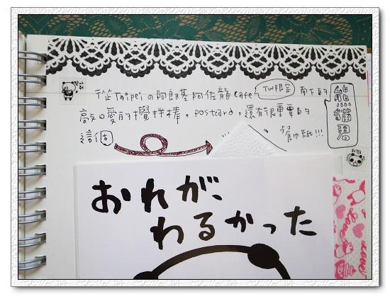 2013.03手帳 010
