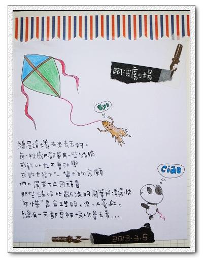 2013.03手帳 014