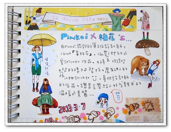 2013.03手帳 019