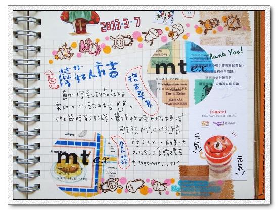 2013.03手帳 020