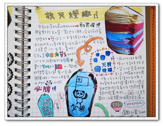 2013.03手帳 030