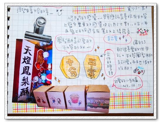 2013.03手帳 035