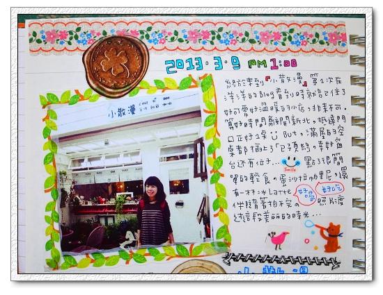 2013.03手帳 037