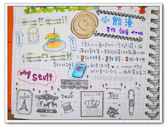2013.03手帳 038