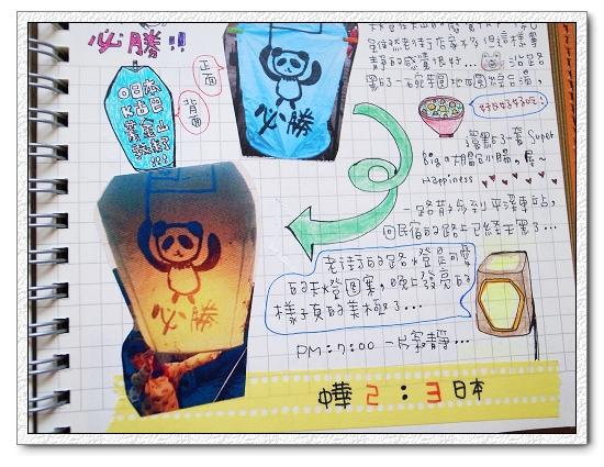 2013.03手帳 030-1