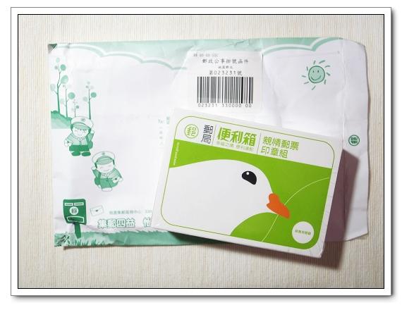 20130417 親情郵票印章組 01