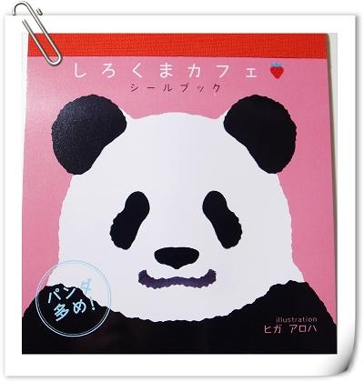 20130425 熊貓君貼紙書 01