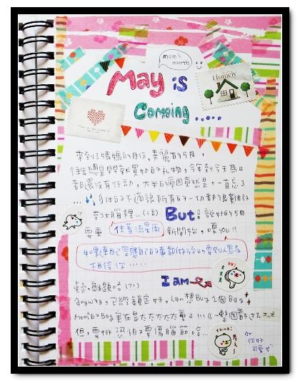 2013.05手帳 001