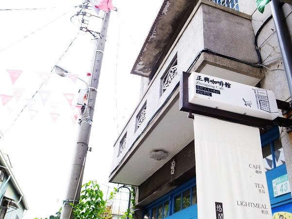 正興咖啡館 01