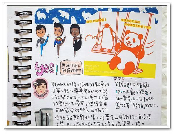 2013.06手帳 057