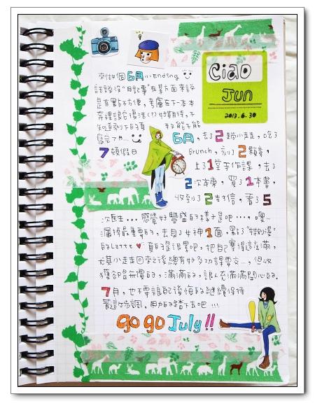 2013.06手帳 081