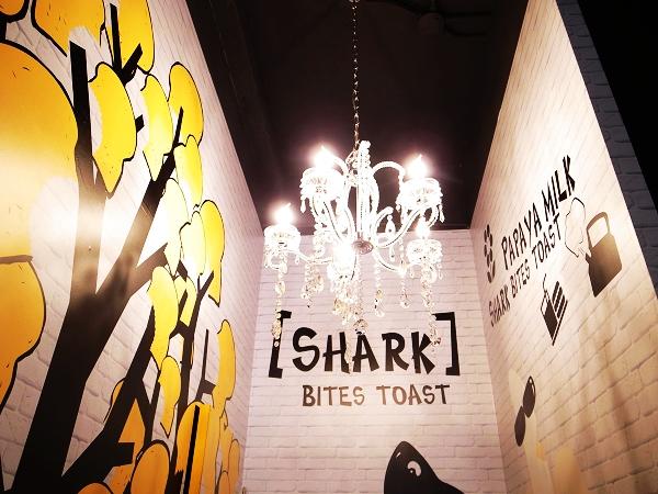 鯊魚咬吐司 12