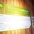 綠圈圈夏日藝術祭 10.jpg