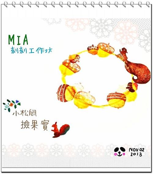 Mia的刻章課 01.jpg
