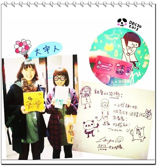 大宇人小雨宙府城插畫展 01.jpg