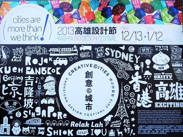 20140112 高雄設計節 01.jpg