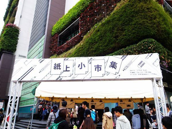 20140322 台中 紙上小市集 01.jpg