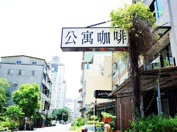 20140816 公寓咖啡 01.jpg