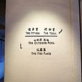 20140918~20 太魯閣晶英酒店 15.jpg