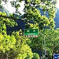20140918~20 太魯閣之旅 11.jpg