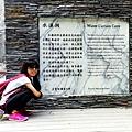 20140918~20 太魯閣之旅 50.jpg