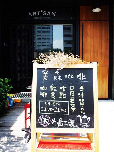 2014.09.08 美森咖啡 01.jpg