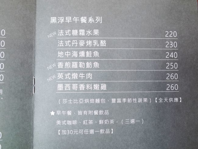 20141220 黑浮咖啡 25.jpg