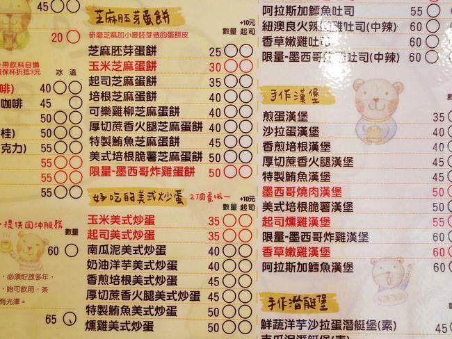 20141224 濰克早午餐 23.jpg