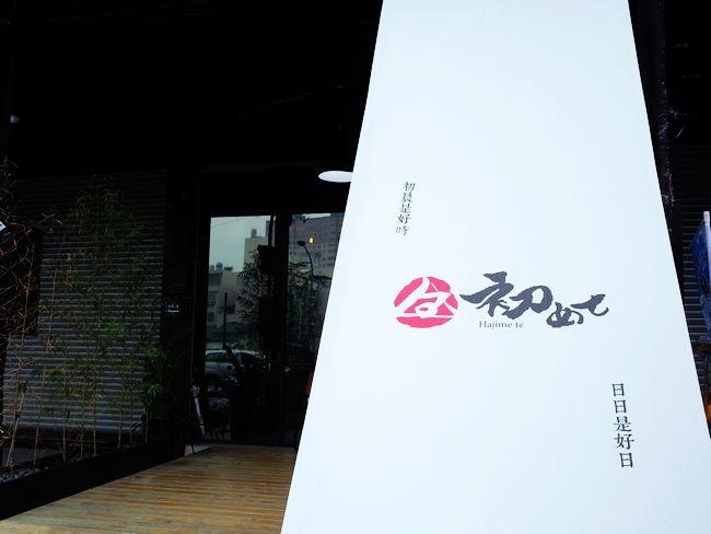 20141225 初日咖啡 01.jpg
