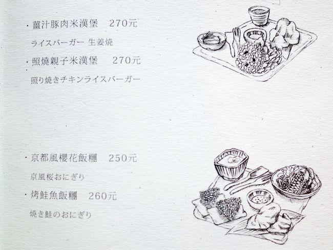 20141225 初日咖啡 30.jpg