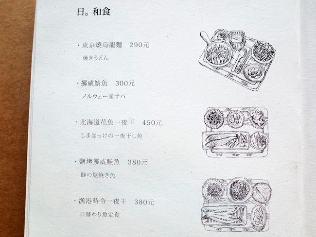 20141225 初日咖啡 31.jpg