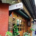 20150101 台南和喫咖啡 03.jpg