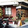 20150101 台南和喫咖啡 02.jpg