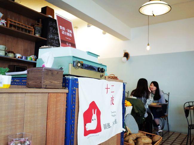 20150101 台南和喫咖啡 06.jpg