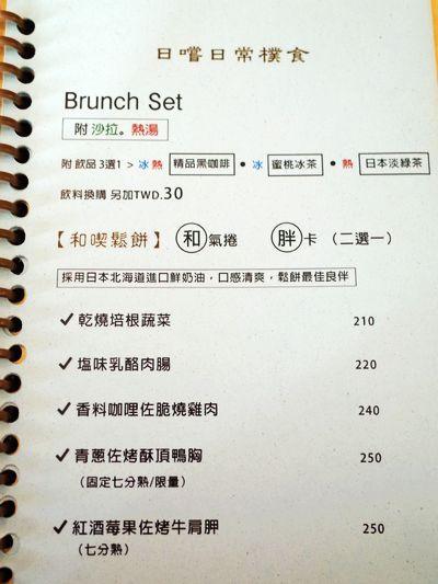 20150101 台南和喫咖啡 19.jpg