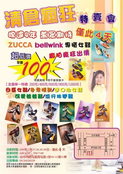 ZUCCA-bellwink.jpg