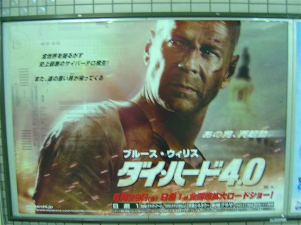 MAN!地鐵的海報