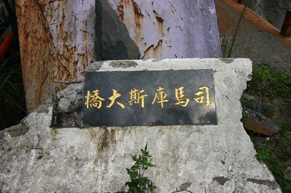 司馬庫斯大橋的牌子