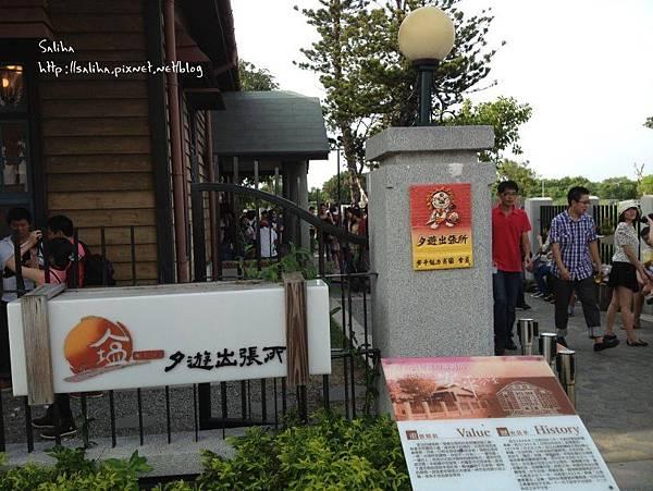 夕遊出張所 (93).jpg
