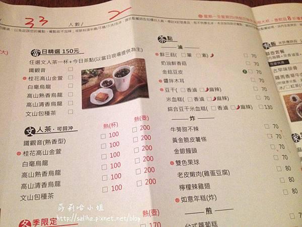 囍壺中式茶飲 (1).jpg