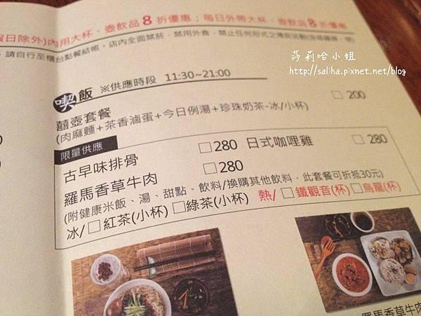 囍壺中式茶飲 (3).jpg