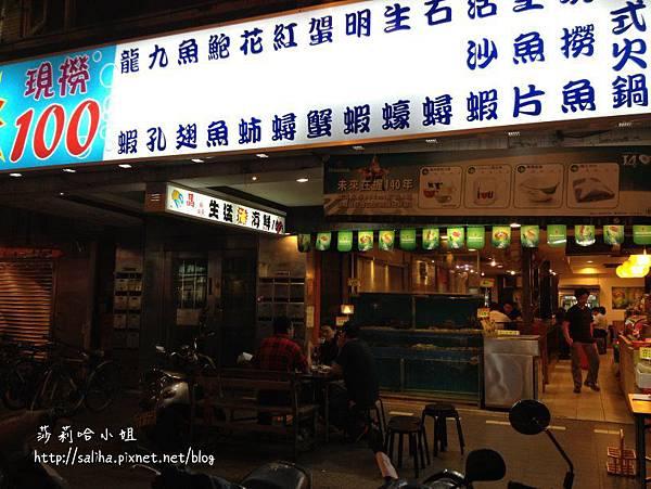 國父紀念館附近餐廳晶鱻百元熱炒.jpg