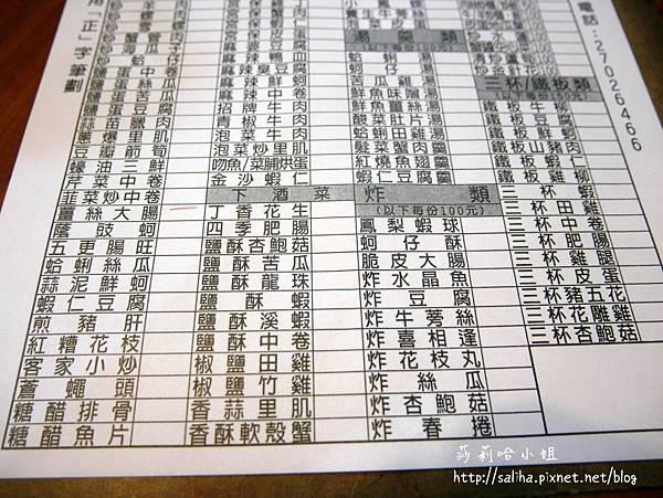 國父紀念館附近餐廳晶鱻百元熱炒 (4).JPG