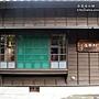 新竹好玩旅遊景點蕭如松.JPG