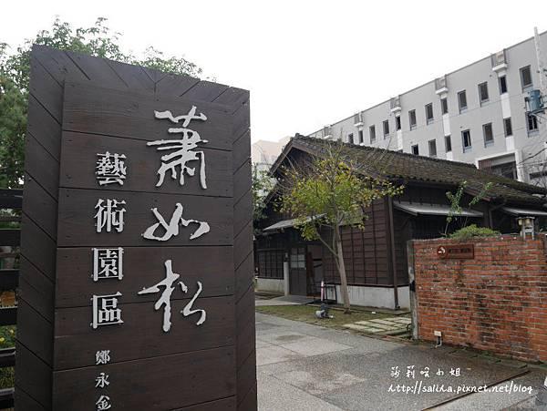 新竹好玩旅遊景點蕭如松 (5).JPG