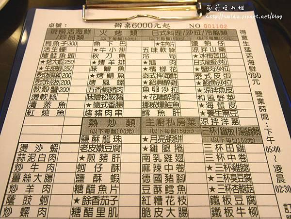 台北熱炒得意生猛海鮮 (8).JPG