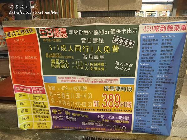 市民大道泰式料理吃到飽蕉葉 (8).JPG