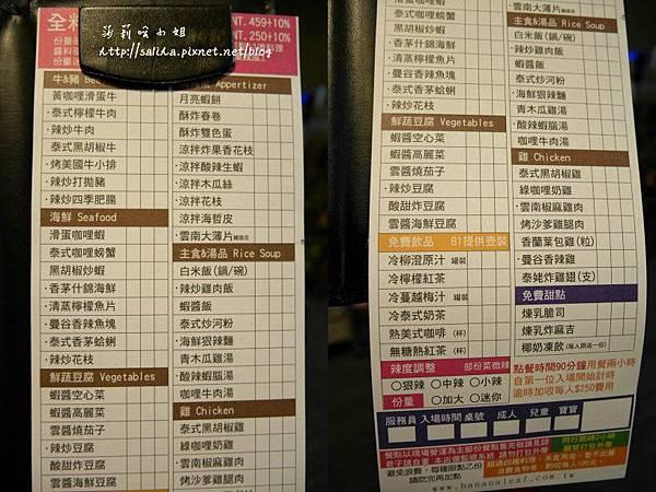 市民大道泰式料理吃到飽蕉葉 (4).jpg