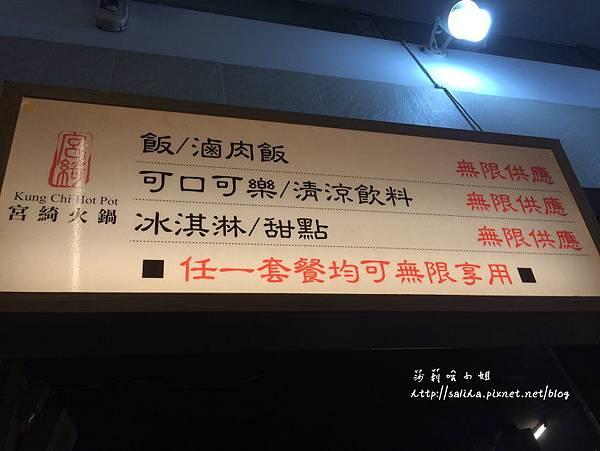 公館火鍋吃到飽宮綺 (20).jpg